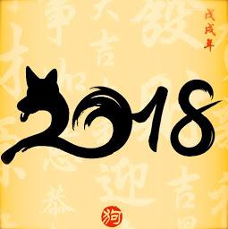 Гав-гав !… Счастливый год собаки !