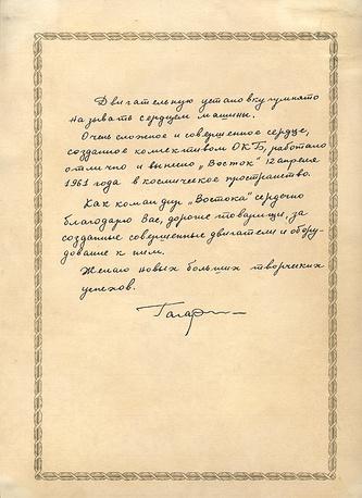 Une lettre de gratitude de Yuri Gagarin à l'équipe OKB-GDL pour les moteurs-fusées du lanceur Vostok