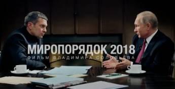 2ème de 3 grands nouveaux films russes sur Poutine avec des abonnés Just You YouTube (WORLD ORDER 2018)
