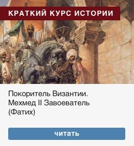Un cours d'histoire courte.  Le Conquérant de Byzance.  Mahmed II le Conquérant (Fatih)