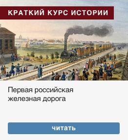 Un cours d'histoire courte.  Le premier chemin de fer russe