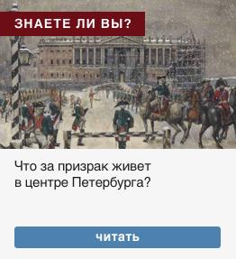 Le savez-vous?  Quel genre de signe vit dans le centre de Saint-Pétersbourg?